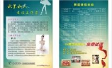 秋果私人舞蹈宣传单设计图片