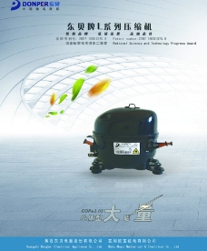 《电器杂志》压缩机广告图片