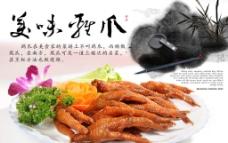 美味菜肴 鸡爪包装图片