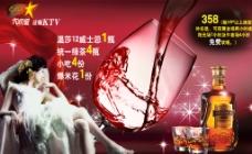 温莎洋酒海报图片