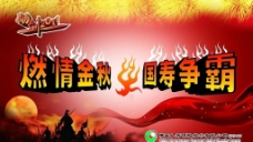 中国人寿启动会背景墙图片