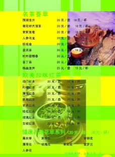 名茶荟萃图片