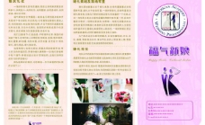 婚庆宣传三折页图片