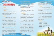 农经服务中心折页图片