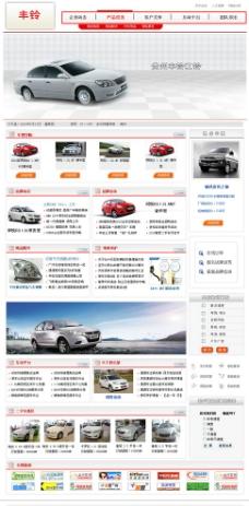 汽车销售公司网站图片