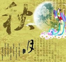 中秋节包装模版图片