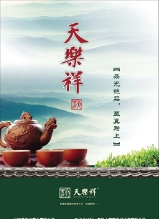茶叶广告 报纸广告图片