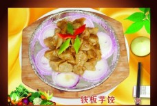 传统美食 铁板芋饺