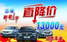 汽车价格标牌图片