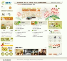 海西特产网模板图片