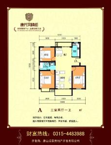 房地产户型宣传单图片
