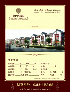房地产广告宣传单图片
