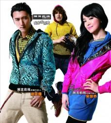 潮流前线2011广告宣传画