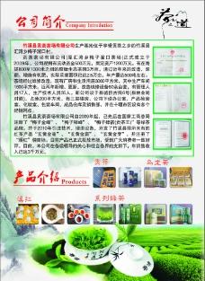 茶宣传彩页图片