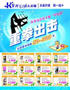 手机宣传页图片