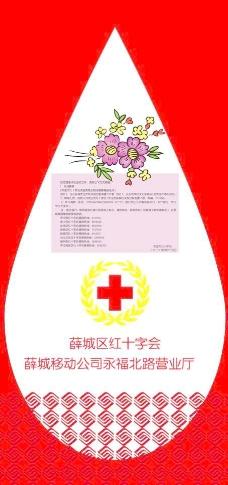 红十字会图片
