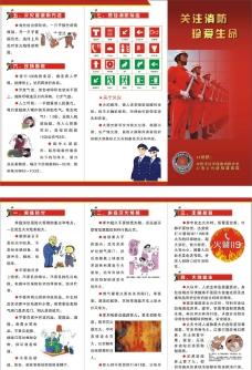 矢量消防安全宣传折页图片
