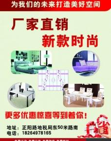 新空间家具图片