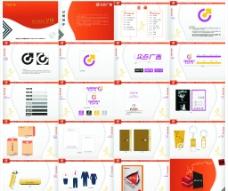 广告公司vi手册图片