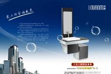 卫浴刊物A4广告插页图片