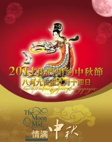 2011相约中秋节图片