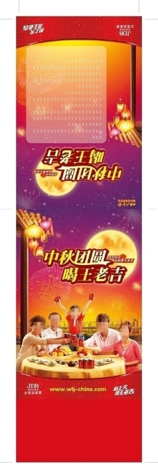 王老吉桌卡图片