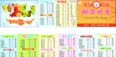 饮品价目表图片