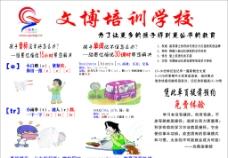培训学校儿童英语图片