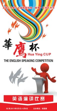 华鹰杯英语演讲比赛海报图片