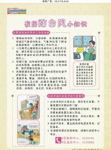 物業社區廣告 家居防臺風小知識圖片