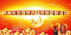 2011客户联谊会背景展板图片