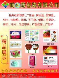 包装宣传彩页图片