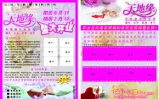 婚礼彩页 DM 宣传 结婚素材图片