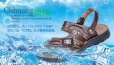 凉鞋夏日清凉清爽广告图 冰图图片