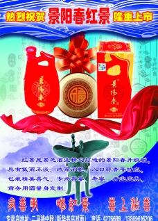 景阳春红景系列海报图片