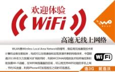 联通3G业务介绍桌牌之WIFI图片