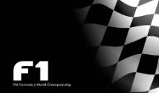 F1赛结旗图片