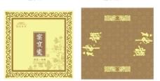窑变瓷包装新图片