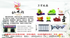 仙娥湖工艺礼品图片