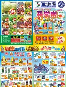 超市 开学 中秋海报图片