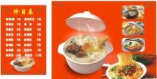 香菇炖土鸡图片