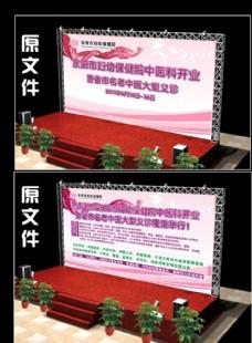开业海报 粉色背景 庆典背景设计
