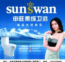申旺卫浴宣传单图片