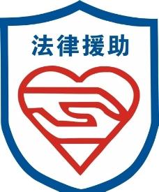 法律援助logo图片