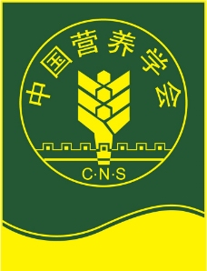 中国营养学会标志图片