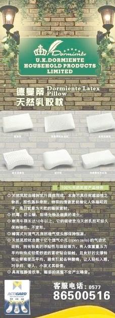 乳胶枕海报设计图片