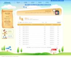 儿童网站模板图片