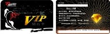 VIP 卡贵宾卡图片