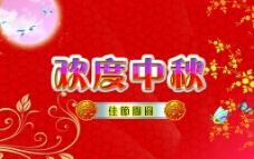 中秋节舞台背景图片