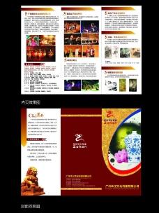 传媒公司折页图片